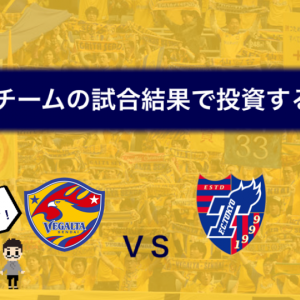 《投資×サッカー》応援チームの試合結果で投資するよ!ベガルタ仙台 VS FC東京
