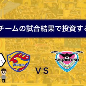 《投資×サッカー》応援チームの試合結果で投資するよ!ベガルタ仙台 VS ガンバ大阪