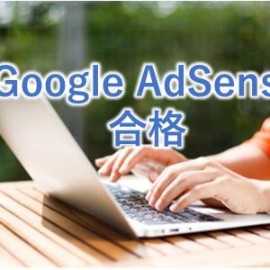 Google AdSense合格に向けて実践した3つのこと