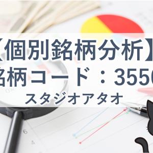 個別銘柄分析(銘柄コード:3550)スタジオアタオ