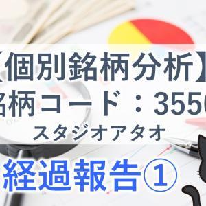 個別銘柄分析(銘柄コード:3550)スタジオアタオ経過報告①