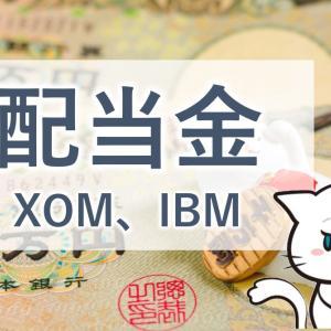 XOMとIBMからの配当金(2019年12月支給)