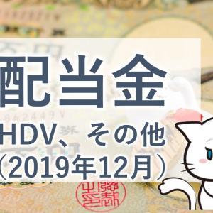 HDVからの配当金(2019年12月支給)