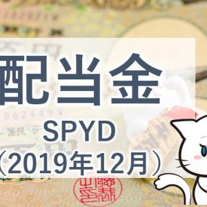 SPYDからの配当金(2019年12月支給)