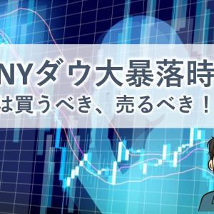 株価NYダウが大暴落!株は買うべき、それとも売るべきか!?