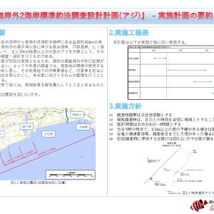 【実施計画書】長浜海岸外2海岸標準釣法調査設計計画【#土佐湾大アジ計画】