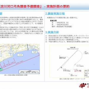R2仁淀川河口弓角調査予備調査 - 実施計画書(#土佐湾メジロ計画)