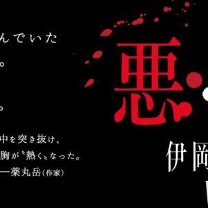 小説『悪寒』 – 犯人よりも典型的な日本のサラリーマン像に身震いを覚えた