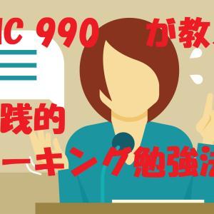 TOEIC 990が教える最強の英語勉強方法 - リスニング、スピーキング編