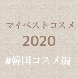 【2020】マイベストコスメ#韓国コスメ編
