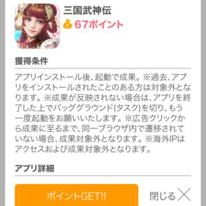アプリダウンロード起動でポイントゲット![2020年11月19日現在]