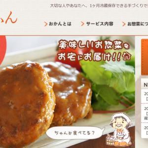 お惣菜宅配サイト「おかん」の使い方