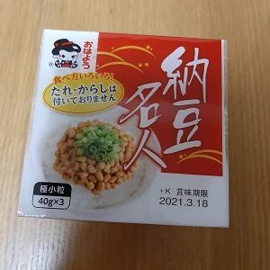 納豆のトッピングで美味しいものは何か調査
