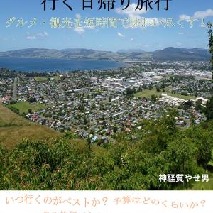 青春18きっぷを使った日帰り旅行本を出版しました