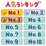人気公認会計士ユーチューバーランキングトップ10【チャンネル登録者数】