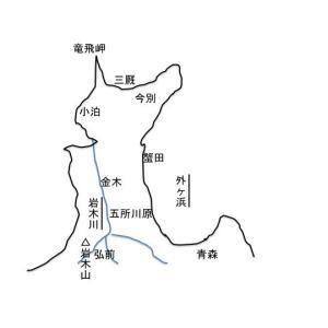 津軽 太宰治