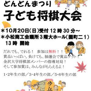 【大会情報】10/20(日)どんどんまつり子ども将棋大会(小松市)