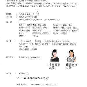 【イベント情報】4/11(土)詰将棋解答選手権(事前申込制)