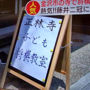 金沢の新しい将棋教室