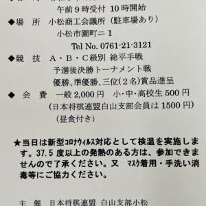【大会情報】小松市将棋大会