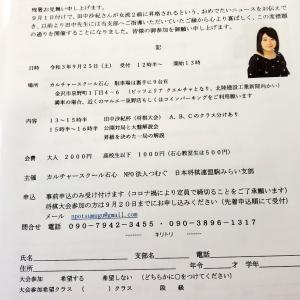 【大会情報】9/25(土)田中沙紀杯