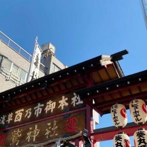 酉の市で浅草鷲(おおとり)神社へ