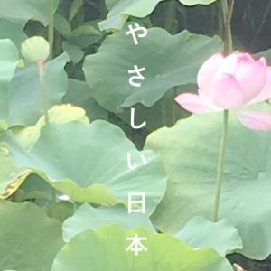 やさしい日本語講座3/3