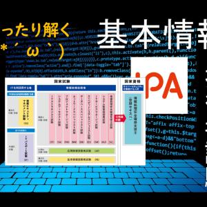 【基本情報処理技術者試験】最新問題のテクノロジ系をまったり解く  まとめ 【令和元年度秋試験】