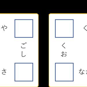 【パズル】穴埋めパズル