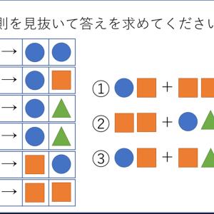 【パズル No 5】パズル、法則を見抜け!