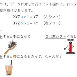 【パズル No 6】情報系パズル? シフト謎解き