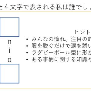 【パズル No 7】英単語穴埋めパズル 僕の名は?