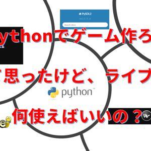 【python】pythonでゲームを作るって有りなのか真面目に考えた結果の選択肢