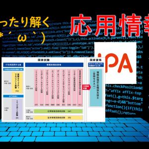 応用情報技術者試験 最新問題のテクノロジ系をまったり解く 問11~問15【令和元年度秋試験】