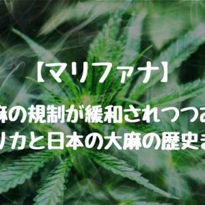【マリファナ】なぜ大麻の規制が緩和されつつあるのか、アメリカと日本の大麻の歴史まとめ