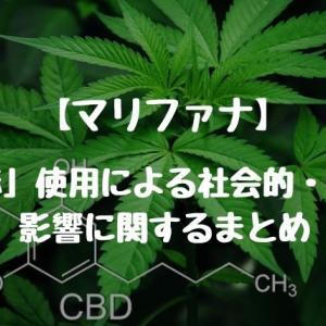 【マリファナ】「大麻」使用による社会的・精神的影響に関するまとめ