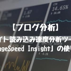 【ブログ分析】サイト読み込み速度分析ツール「PageSpeed Insight」の使い方・分析結果の見方について