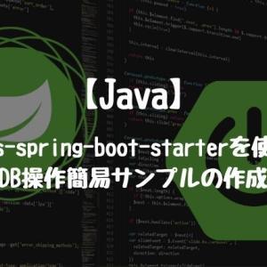 mybatis-spring-boot-starterを使用したDB操作簡易サンプルの作成