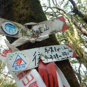 李棟山隘勇線-8:故桃園廰巡査渡邉要之墓