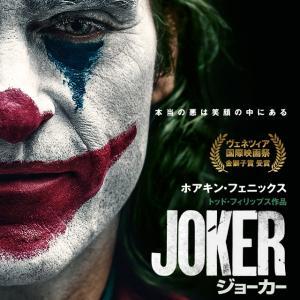 《映画感想》JOKER 孤独、病気、貧困の3重苦が狂人を創造する