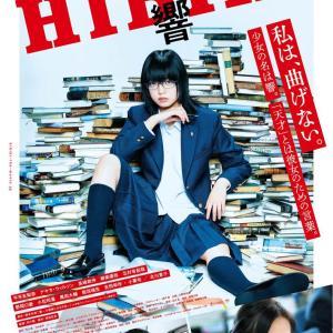 《映画感想》響-HIBIKI- 面白さ解説