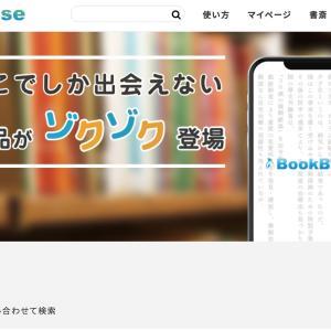 最高の物語が生まれそして、出会える場所『BookBase』について!