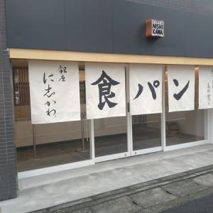銀座に志かわ京都桂店で「高級食パン」を買って見た!