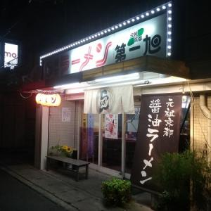 地元の名店、第一旭・桂店でスペシャルラーメンを食べた