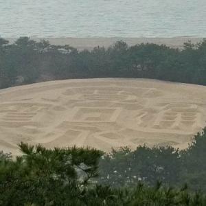 香川県 巨大すぎて近くじゃわからん寛永通宝 銭形砂絵