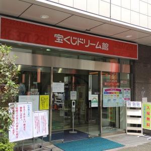 東京都 当選確率があがる気がする宝くじドリーム館