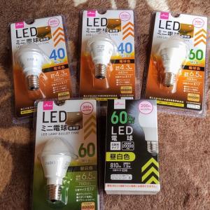 コスパ重視で100均LED電球に変えてみたら…