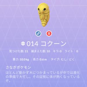 ポケモン紹介 図鑑ナンバー14 コクーン