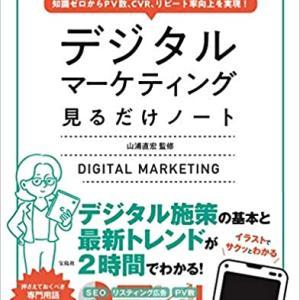 マーケテイングを1から学ぶのにオススメの一冊 デジタルマーケティングみるだけノート