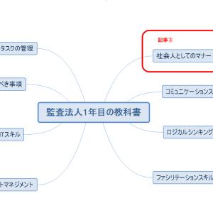 監査法人1年目の教科書③~社会人としてのマナー~ #15